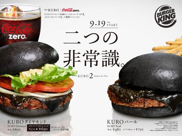 BK-japan-black-burger1